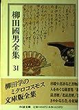 柳田国男全集〈31〉 (ちくま文庫)