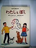 わたしとぼく―自分ってなんだろうー生命のはじまり (1984年) (女の子と男の子の本)
