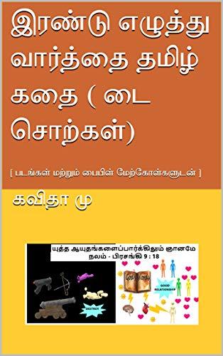 இரண்டு எழுத்து வார்த்தை தமிழ் கதை ( டை சொற்கள்): [ படங்கள் மற்றும் பைபிள் மேற்கோள்களுடன் ] (Tamil Edition)