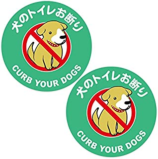 丸型 ペット散歩マナー用ステッカー 犬のトイレお断り 粗面用強力シール 2枚セット