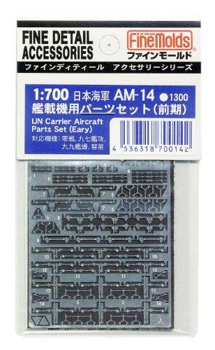 ファインモールド 1/700 艦船用アクセサリー 日本海軍 艦載機用パーツセット 前期 プラモデル用パーツ AM14