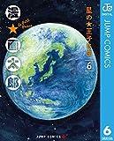 星の王子さま 6 (ジャンプコミックスDIGITAL)