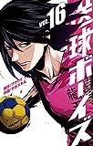 送球ボーイズ (16) (裏少年サンデーコミックス)