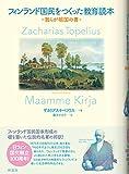 フィンランド国民をつくった教育読本;我らが祖国の書