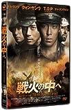 戦火の中へ スタンダード・エディション [DVD] image