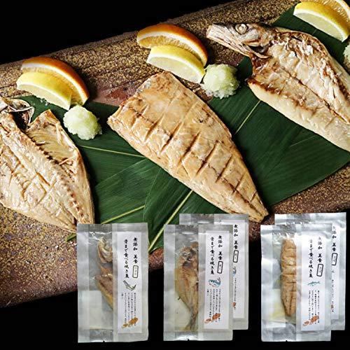 骨まで食べられる干物 焼き魚 さば2枚 あじ2枚 かます1枚各50g セット ひもの 国産 長崎県産 対馬 真空パック レトルト