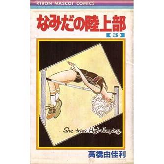 なみだの陸上部 3 (りぼんマスコットコミックス)