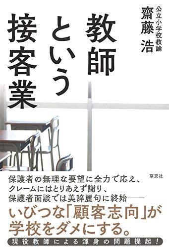 教師という接客業 / 齋藤 浩