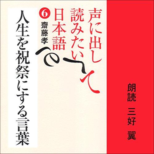 『声に出して読みたい日本語 6-人生を祝祭にする言葉』のカバーアート