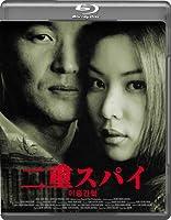 二重スパイ Blu-ray