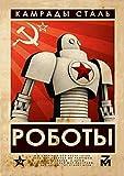 RPW Vintage 1950er Jahre Russische Sowjetunion Propaganda