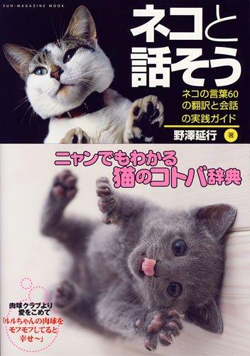 ネコと話そう~ネコの言葉60の翻訳と会話の実践ガイド (SUN MAGAZINE MOOK)の詳細を見る
