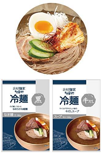 北村麺家 冷麺 4食セット | 韓国冷麺 牛だし 細麺 鶏だし 太麺 | 韓国 冷? ?? ??? (牛だし4食)