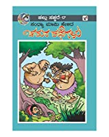 Kallu Sakkare-(Edition-17) (Kannada)