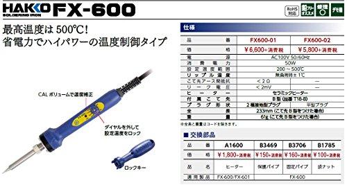白光ダイヤル式温度制御はんだこてFX600