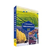 Lonely planet Planet Lonely self driving guide series: Northeast China and North China(Chinese Edition)