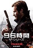 96時間 ザ・シリーズ DVD-BOX[DVD]