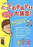鈴木翼のとっておきあそび大集合 (ハッピー保育books)
