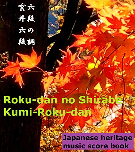 Roku-dan no Shirabe + Kumi-Roku-dan (Japanese heritage music): Music score book