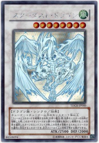 遊戯王 TDGS-JP040-HG 《スターダスト・ドラゴン》 Holographic