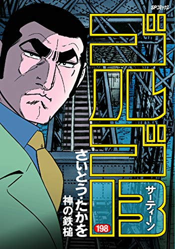 ゴルゴ13 198 神の鉄槌 (SPコミックス)