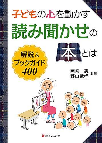 子どもの心を動かす読み聞かせの本とは: 解説&ブックガイド400
