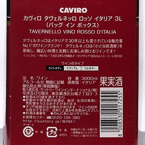 【世界NO.1イタリアテーブルワイン】タヴェルネッロロッソ(バッグインボックス)[赤ワインライトボディイタリア3L]