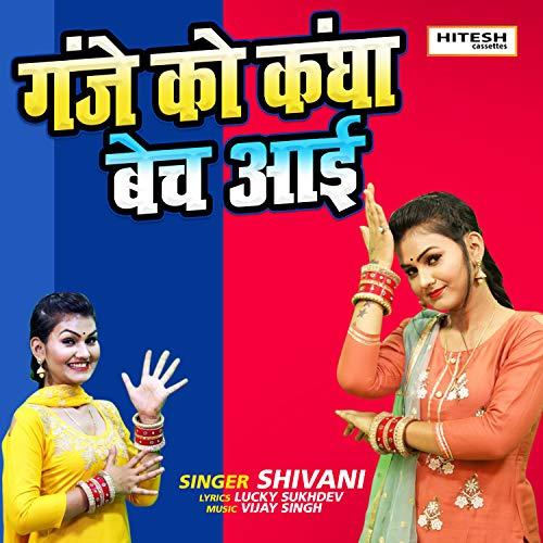 Ganje Ko Kangha Bech Ayi (Hindi)