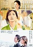 眉山-びざん-[DVD]