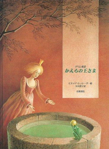 かえるの王さま: グリム童話 (大型絵本)