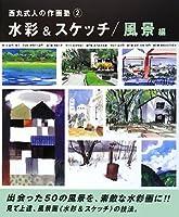 西丸式人の作画塾〈2〉水彩&スケッチ/風景編 (西丸式人の作画塾 2)
