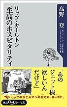 表紙: リッツ・カールトン 至高のホスピタリティ (角川oneテーマ21) | 高野 登