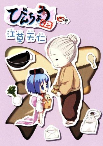 びんちょうタン 4 (BLADEコミックス)