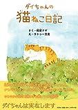 ダイちゃんの猫ねこ日記