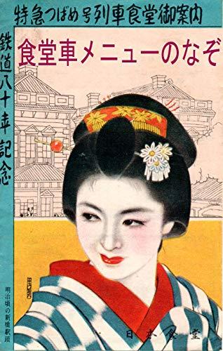 食堂車メニューをみる: 日本食堂メニューコレクションから - レイルホビーズ