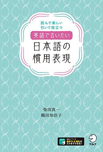 [音声DL付]英語で言いたい日本語の慣用表現