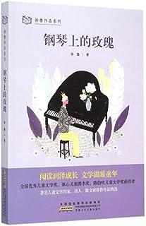 钢琴上的玫瑰幼儿图书 早教书 故事书 儿童书籍 徐鲁 著 9787539781167