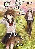 幸色のワンルーム 4巻 (デジタル版ガンガンコミックスpixiv)
