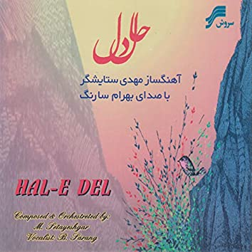 Hale Del