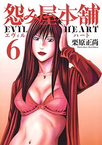 怨み屋本舗 EVIL HEART 6 (ヤングジャンプコミックス)