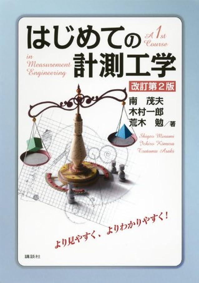 わな敵無意識はじめての計測工学 改訂第2版 (KS理工学専門書)