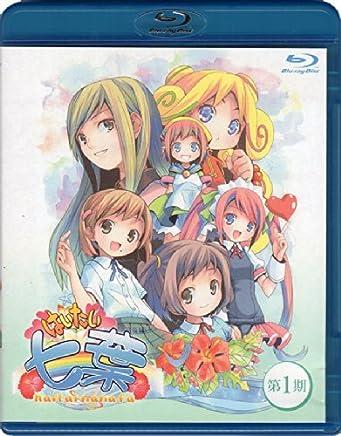 『はいたい七葉』 第1期 主題歌CD付き(BD) [Blu-ray]