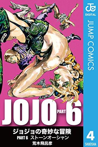 ジョジョの奇妙な冒険 第6部 モノクロ版 4 (ジャンプコミックスDIGITAL)