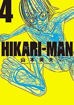HIKARIーMAN 第04巻