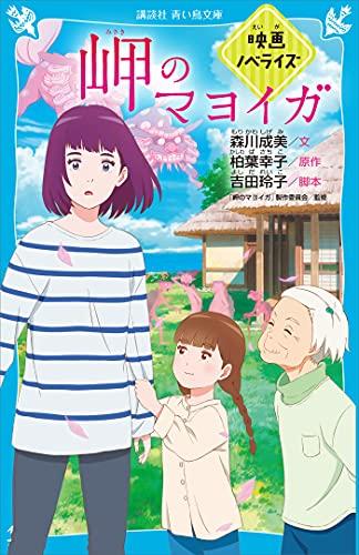 岬のマヨイガ 映画ノベライズ (講談社青い鳥文庫)