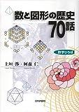 数と図形の歴史70話 (数学ひろば)