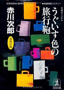 The Uguisu-colored Suitcase - 27 year old Sugihara Sayaka's autumn