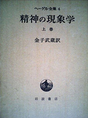 ヘーゲル全集〈4〉精神の現象学 (1971年)