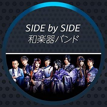 Side by Side - 和楽器バンド