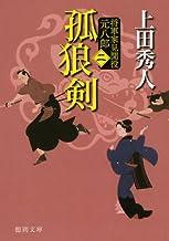 表紙: 孤狼剣 将軍家見聞役 元八郎 二 (徳間文庫) | 上田秀人